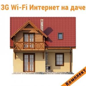 бесплатный интернет на даче своими руками